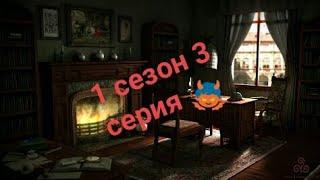 ДЕТДОМОВСКИЕ ДЕТЕКТИВЫ 1 СЕЗОН 3 СЕРИЯ