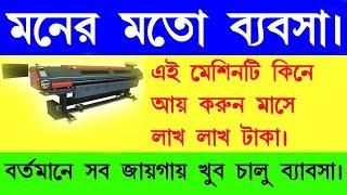 মেশিনটি  কিনে আয় করুন লাখ লাখ টাকা || Banner Printing Business || Flex Printing & Sall Business