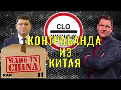 Майже всі товари з Китаю потрапляють в Україну без документів