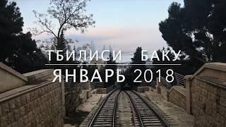 Тбилиси - Баку 2018