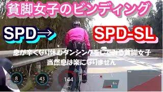 貧脚女子のロードバイクのペダルをSPDからSPD-SLに換装