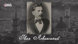 Іван Левинський