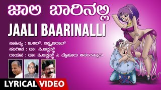 Jali Barinalli Poli Geleyaru Song with Lyrics | C Ashwath | Mysore Ananthaswamy | B R Lakshman Rao