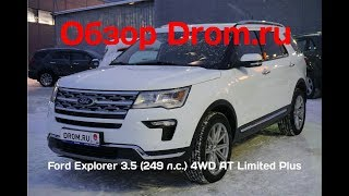 Ford Explorer 2018 3.5 (249 л.с.) 4WD AT Limited Plus - видеообзор