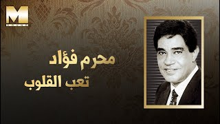 تحميل و استماع Moharam Fouad - T3b el Oloub (Audio) | محرم فؤاد - تعب القلوب MP3