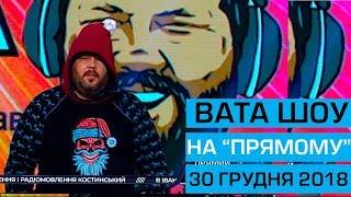 """""""ВАТА ШОУ"""" АНДРІЯ ПОЛТАВИ на ПРЯМОМУ від 30 грудня 2018 року"""