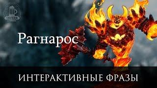 Рагнарос - Интерактивные Фразы (Heroes of the Storm)