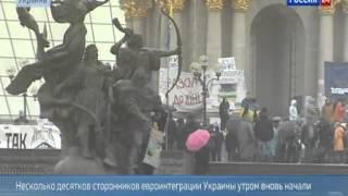 Сторонники евроинтеграции Украины осаждают здание правительства