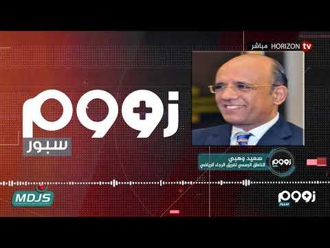 العرب اليوم - شاهد: محمد الموجه يتحدث عن الأخطاء التحكيمية واستعدادات الوداد لديربي البيضاء