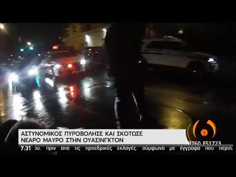 Νέο βίντεο αστυνομικής βίας κατά Αφροαμερικανού τον Μάρτιο στο Ρότσεστερ | 03/09/20 | ΕΡΤ