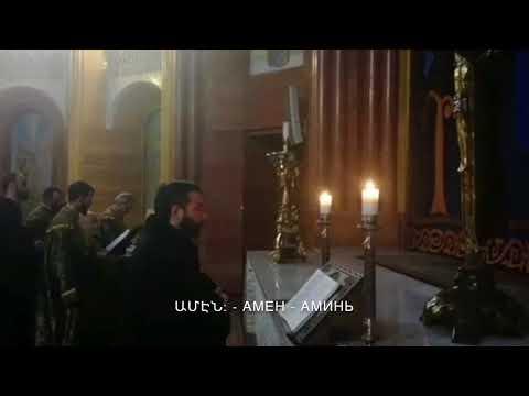 "Молитва перед сном ""Слава Тебе, Господь Бог наш"" (Park Qez, Ter Astvac mer)"