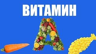 Витамин А для чего он нужен и где содержится?