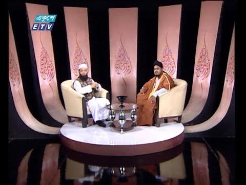 Islami Jiggasha || ইসলামী জিজ্ঞাসা || 06 August 2021 || ETV Religion