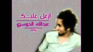 تحميل اغاني ازعل عليك - عبدالله الدوسري.wmv MP3