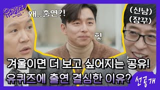 YOU QUIZ ON THE BLOCK 3 EP82