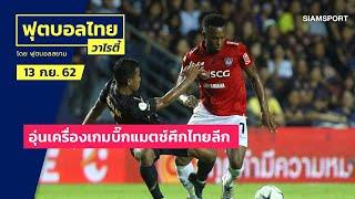 อุ่นเครื่องเกมบิ๊กแมตช์ศึกไทยลีก ในฟุตบอลไทยวาไรตี้!! l LIVE 13-09-62