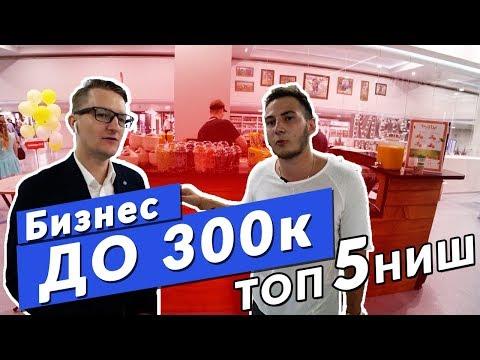 Бизнес до 300 тысяч рублей. Топ 5 ниш
