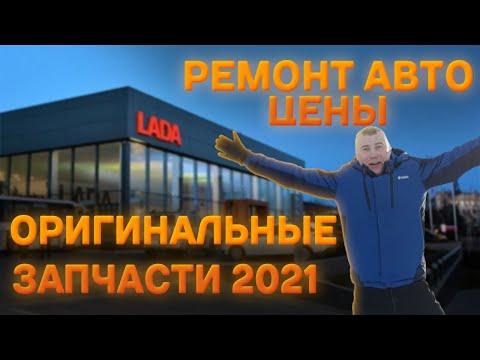 Оригинальные запчасти 2021 / Ремонт авто цены