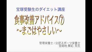 宝塚受験生のダイエット講座〜食事改善アドバイス⑦まごはやさしい〜のサムネイル