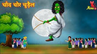 चाँद चोर चुड़ैल | Hindi Stories | Hindi Kahani | Moral Stories Hindi | Khayalon Ki Duniya