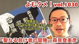 『聖なる怠け者の冒険』森見登美彦よむタメ!vol.1030