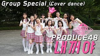 Gambar cover [ PRODUCE48 - 내꺼야 ] Group Special Video (Cover dance)