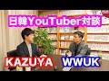 日韓ユーチューバー対談 KAZUYA vs WWUK 【韓国人のボクが「反日洗脳」から解放された理由】