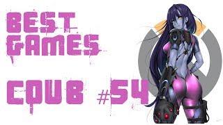 BEST funny games Coub #54/Лучшие приколы в играх 2018