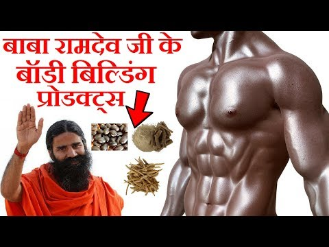 BABA RAMDEV'S PRODUCTS FOR BODY BUILDING -  Patanjali Ashwagandha, Safed Musli, Kaunch Beej