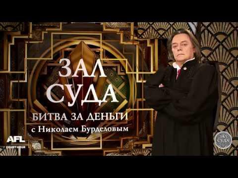 Зал суда. Битва за деньги с Николаем Бурделовым на ТК МИР.  14.09.2018