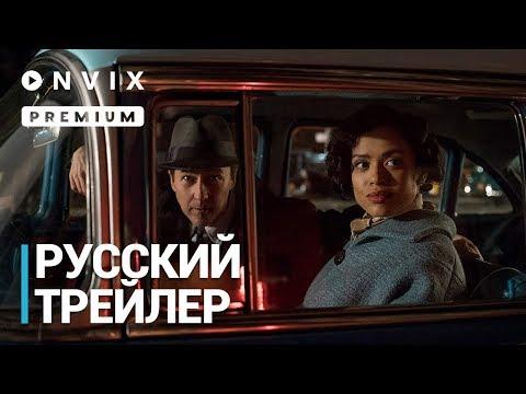 Сиротский Бруклин   Русский трейлер (дублированный)   Фильм [2019]