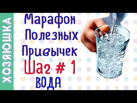 Учимся Пить Воду ШАГ # 1 💧 Бесплатный Марафон Полезных Привычек  ДИЕТА  Для Похудения