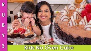 Kids No Oven No Eggs Simple and Fast Chocolate Cake Recipe in Urdu Hindi – RKK
