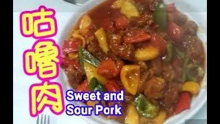 HK 咕嚕肉 生炒排骨 Sweet and Sour Pork 簡單做法