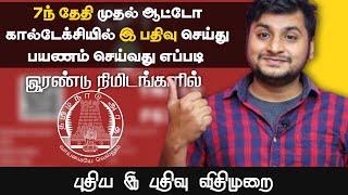 புதிய இ பதிவு விதிமுறை How to apply epass tamil 07/06/2021 to 14/07/2021 - Download this Video in MP3, M4A, WEBM, MP4, 3GP
