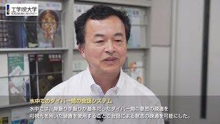 工学院大学研究室紹介電子回路・光応用研究室前田幹夫教授