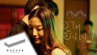 TELEx TELEXs - เอายังไง? (Now What?) 【Official Video】