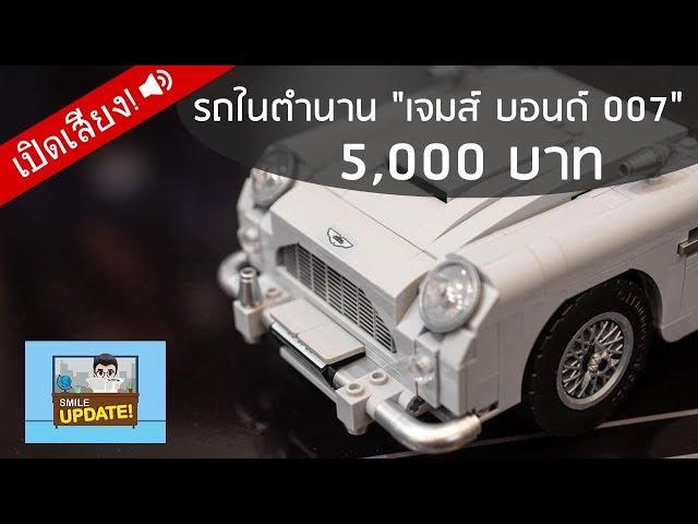 "Smile Update: รถในตำนาน ""เจมส์บอนด์ 007"" ราคา 5,000 บาท"