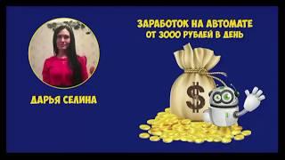 Заработок на автомате от 3000 рублей в день!