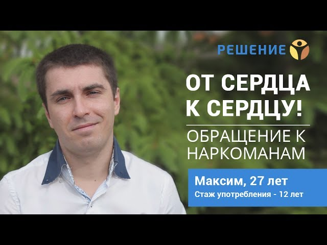 Максим, 27 лет - отзыв, часть 3