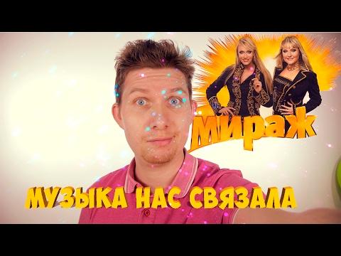 История песни. Мираж -Музыка нас связала