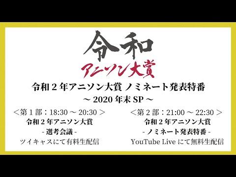 令和2年アニソン大賞 ノミネート発表特番~2020年末SP~