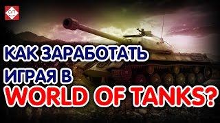 Как заработать школьнику играя в World of Tanks? Простой Совет Как заработать БЕЗ вложений новичку