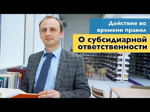 Субсидиарная ответственность при БАНКРОТСТВЕ || Действие правил во времени ||  Андрей Егоров