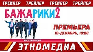 БАЖАРИКИ 2 | Трейлер - 2017 | Режиссер - Аманатур Ормуков | 10- декабрда ЭТНОМЕДИАда