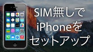iPhoneSIM、アクティベーション無しでiPhoneをセットアップする方法