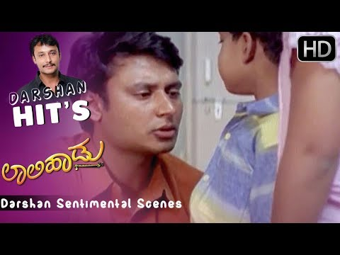 Darshan Sentimental Scenes | Laali Haadu Kannada Movie | Kannada Super Scenes