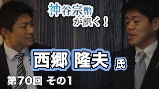 第70回① 西郷隆夫氏:どんな人だったの?西郷隆盛 〜ひ孫に訊きました〜