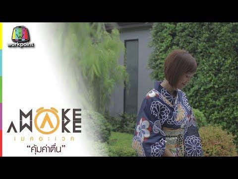 Make Awake คุ้มค่าตื่น | จ.นครราชสีมา| 6 ก.ย. 61 Full HD