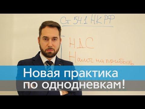 Практика применения 54.1 НК РФ: как отбиться от доначислений по однодневкам?